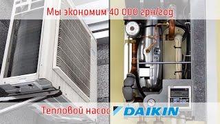 Экономичное отопление дома . Что выгоднее :тепловой насос Daikin Altherma или электрокотел(Экономичное отопление для вашего дома - Тепловой насос Daikin Altherma то, что Вам нужно! http://www.vencon.com.ua/products/vozdushnyj-te..., 2016-01-20T04:08:34.000Z)