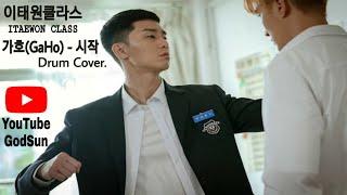 [이태원클라스 OST] 가호 - 시작 드럼커버 (ITA…