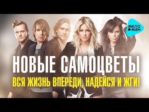 Инна Маликова & Новые Самоцветы  - Вся жизнь впереди, надейся и жги!   (Альбом 2014)