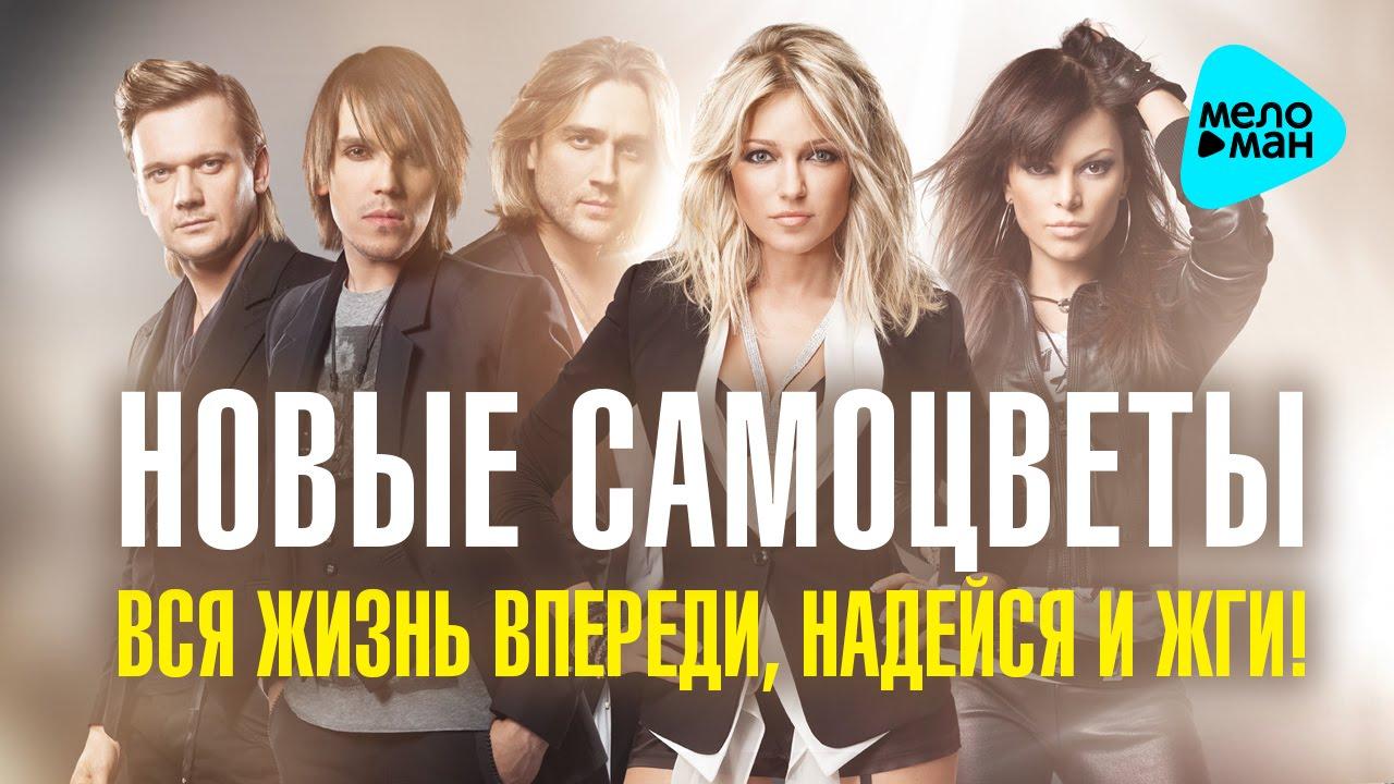 Инна Маликова и Новые Самоцветы (Альбом 2014)