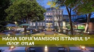 Hagia Sofia Mansions Istanbul Обзор отеля в самом центре Стамбула
