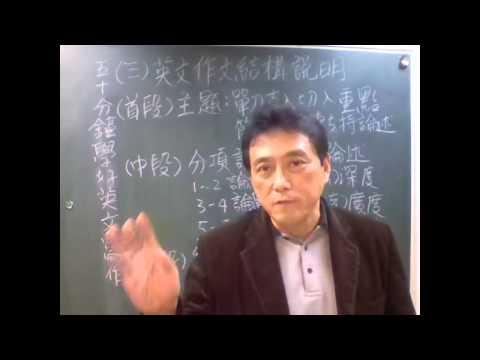 3學好英文作文英文作文結構分析