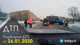 Подборка ДТП за 26.01.2020