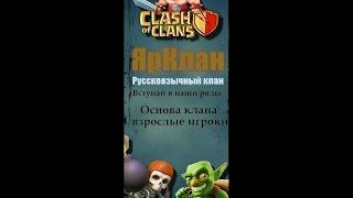SuperCell Clash of clans Обновление от 01 июля 2015