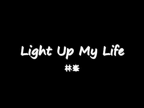 林峯 - Light Up My Life HD