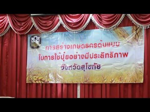 BAAC : เกษตรกรต้นแบบการใช้ปุ๋ย ของ ธกส.จังหวัดสุโขทัย  2558