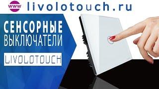 Обзор розеток и сенсорных выключателей LIVOLO(LivoloTouch.ru - в нашем интернет-магазине Вы всегда можете купить розетки и сенсорные выключатели livolo 0:12 обзор..., 2015-12-04T06:27:52.000Z)