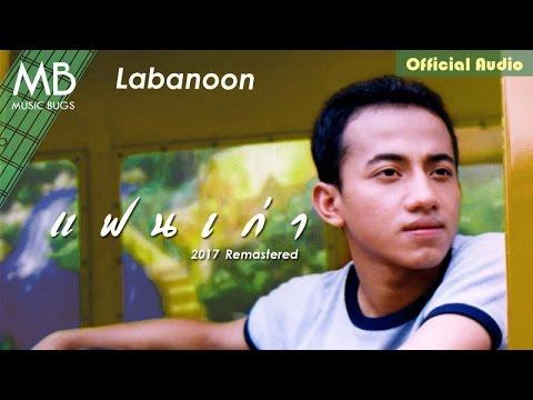 แฟนเก่า (2017 Remastered) - Labanoon [Official Audio]