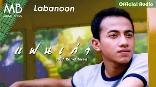แฟนเก่า (2017 Remastered) - Labanoon [Official Audio]
