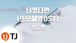 [TJ노래방 / 여자키] 너였다면(또오해영OST) - 정승환 (Jung Seung Hwan) / TJ Karaoke