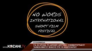 2ο Διεθνές Φεστιβάλ Ταινιών Μικρού Μήκους στην Πτολεμαϊδα