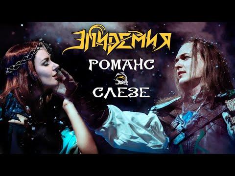 Эпидемия - Романс о Слезе (Live @ Adrenaline Stadium 22.12.19)