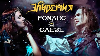 Эпидемия   Романс о Слезе Live  Adrenaline Stadium 22.12.19