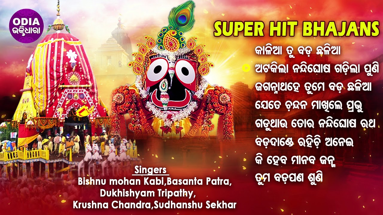 KALIA TU ABDA CHHALIA & Other Hit Jagannath Bhajans of ALL POPULAR ODIA SINGERS | Audio Jukebox