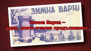 """III Видеоурок """"Зимна Варна"""