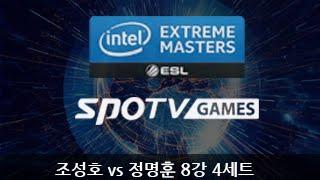 [IEM 시즌9 카토비체] 조성호 vs 정명훈 8강 4세트 -EsportsTV,스타크래프트 2