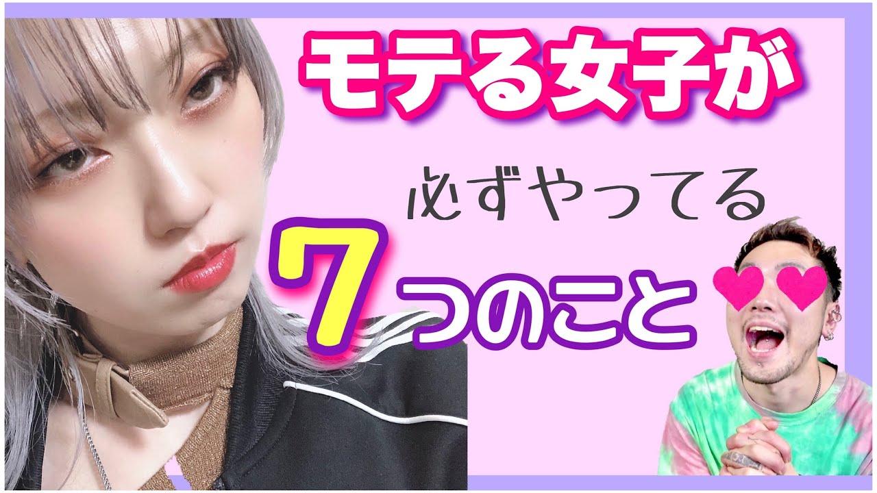 【美容師直伝】誰もがモテる女子になれる7つのコツ