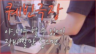 커피는 장비빨 / 원두 납품 브이로그 / 푹프레스 / …