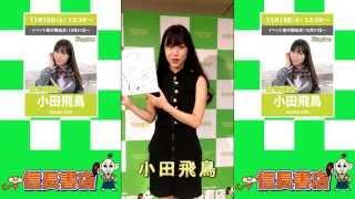 2015年11月14日 12:30より小田飛鳥ちゃん 『Ma cherie』DVD発売記念イベ...