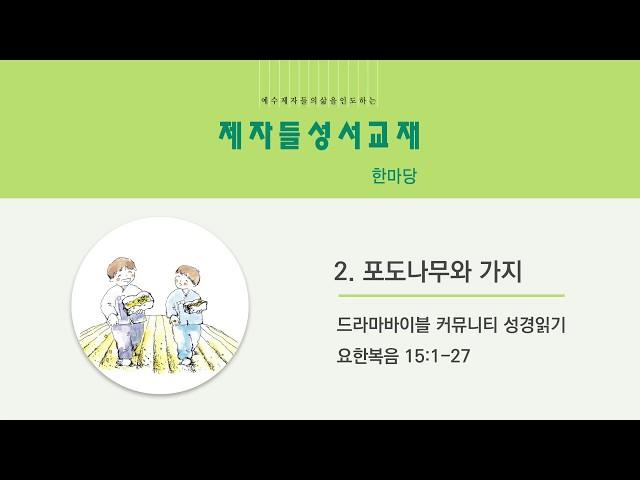 [제자들 성서교재] 한마당 - Chapter2