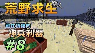 Minecraft 雙人-荒野求生 EP.8『 藏在頂樓的神兵利器』│當個創世神【納歐】