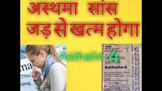 Asthalin 4 tablet review in Hindi(अस्थमा,दमा,सांस की लाभदायक टेबलेट)