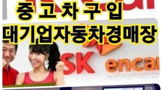 중고차구매방식경매전달: SK엔카 vs 케이카(Kcar)…