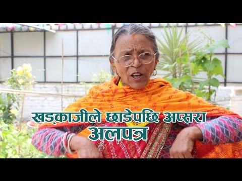 खड्काजीले छाडेपछि अप्सरा अलपत्र ।। Whattai Hit with Apsara (Laxmi Shrestha)