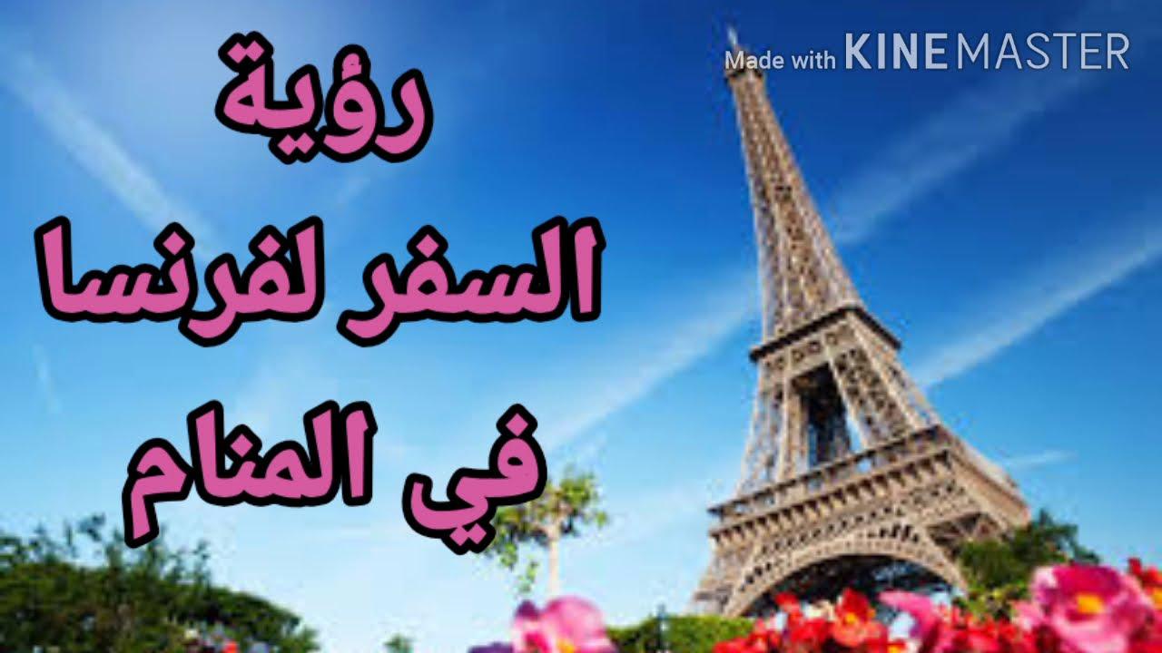 تفسير رؤية السفر لفرنسا في المنام