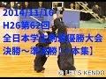 【剣道一本集】H26全日本学生剣道優勝大会 決勝〜準決勝kendo_ippon編