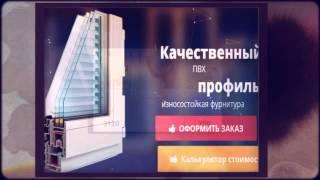 Окна пластиковые цены(, 2015-01-30T10:39:47.000Z)