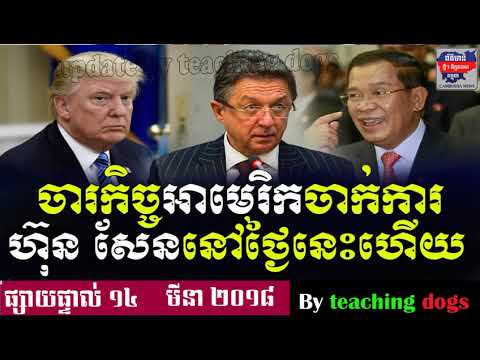 Cambodia News 2018 | RFA Khmer Radio 2018 | Cambodia Hot News | Night, On Wednesday 14 March 2018