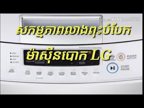 The split cleaning LG washing machine លាងបំបែកម៉ាសុីនបោក LG