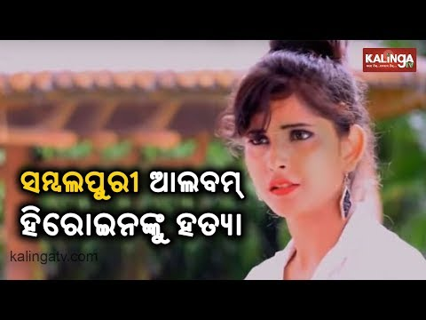 Sambalpur album actress Simran Singh Found Dead | Kalinga TV
