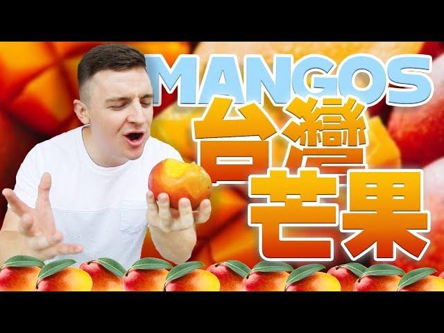 我去台灣芒果城市一天吃了多少芒果?來台南玉井必要吃的芒果吃法(4K) [小貝逛台灣 #223]