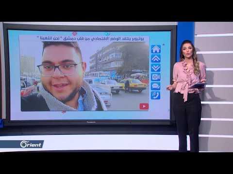 محمود الحمش يوتيوبر يتحدث عن الوضع الاقتصادي من قلب دمشق -نحن انتهينا- - FOLLOW UP  - 21:59-2019 / 11 / 28