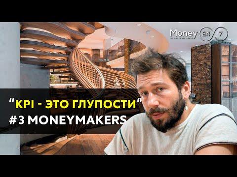 """Евгений Чичваркин: """"Я не Черняк.."""" - MoneyMakers #3"""
