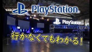 行かなくてもわかるTGS2018「ソニー・インタラクティブエンタテインメント」