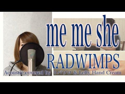 【女性が歌う】me Me She/RADWIMPS(Cover By コバソロ & Lefty Hand Cream)