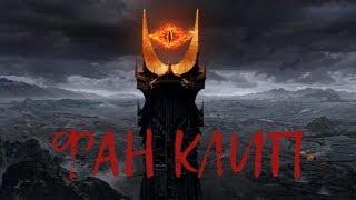 """Король и Шут - Мертвый анархист (""""Властелин Колец: Возвращение короля"""")"""