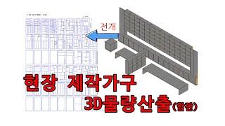 인테리어 제작가구 3D물량산출(합판)