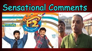 Dill Raju Sensational Comments On F2 Movie || Maharshi movie Date