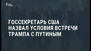 Госсекретарь США назвал условия встречи Трампа и Путина / Новости