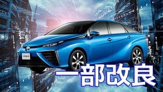 トヨタ MIRAI(ミライ) 世界初の量産燃料電池車に乗ってみました!! Test...