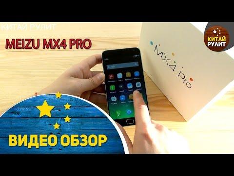 MEIZU MX4 Pro! Видео обзор!