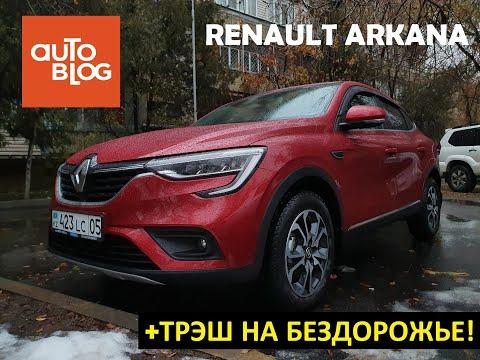 Renault Arkana (2020): честный обзор + трэш на бездорожье