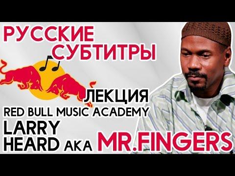 Лекция Larry Heard aka Mr. Fingers на RBMA 2005 (Субтитры на русском языке)