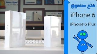iPhone 6 & 6 Plus Unboxing - فتح صندوق اَيفون 6 و 6 بلس