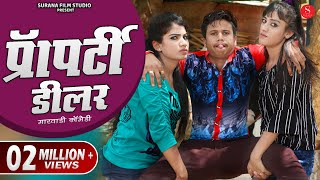 Property Dealer Pankaj Sharma | Filmi Papiyo Comedy Show - प्रॉपर्टी डीलर | Surana Film Studio