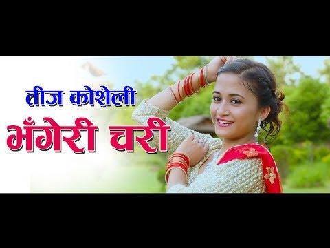 New nepali Teej song Bhageri charile 2073 ll